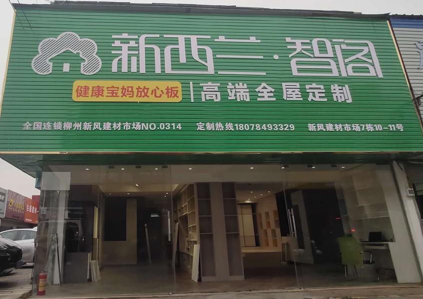 广西省●柳州市新风专卖店0314