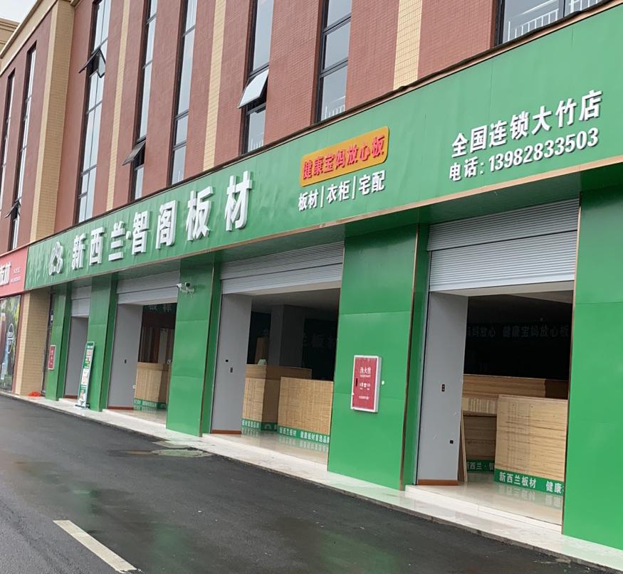 四川省●大竹县专卖店