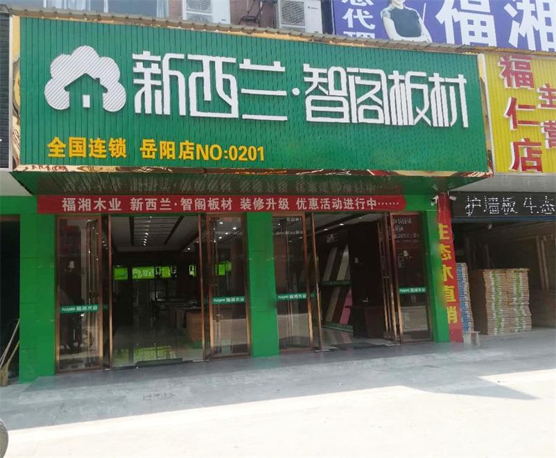 湖南省●岳阳市专卖店0201