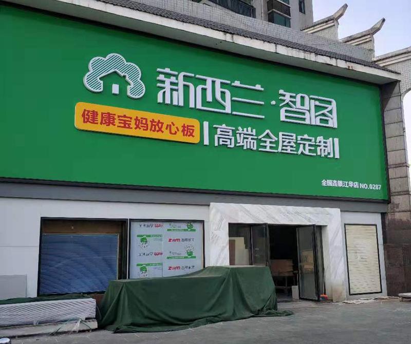 湖南省●江华县专卖店0287