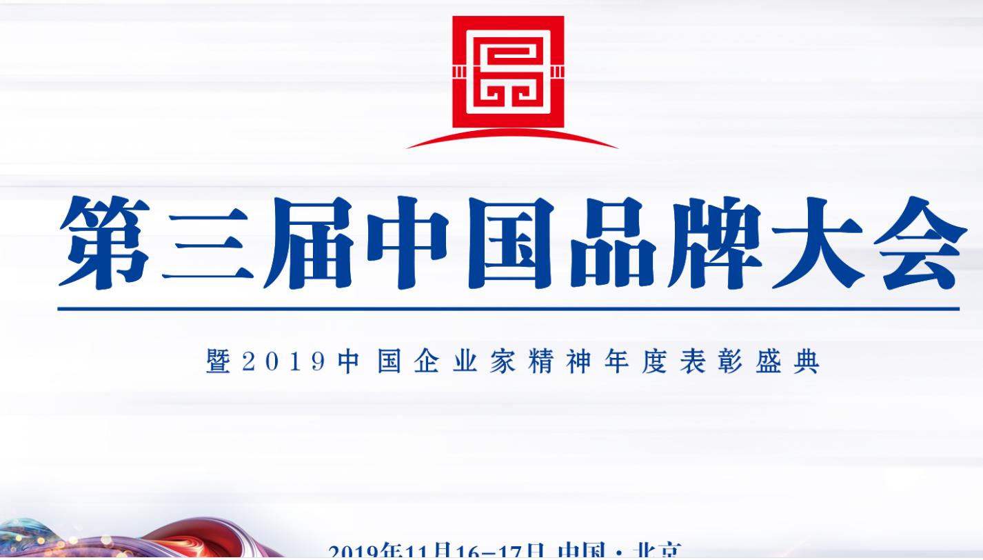 喜讯|智阁品牌受邀参加第三届中国品牌大会