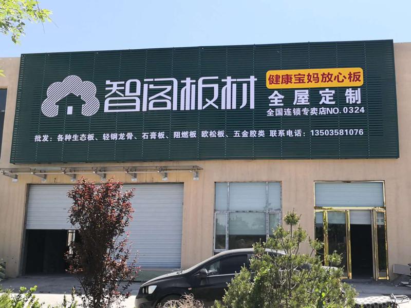 山西省●孝义市现代商贸城专卖店0324