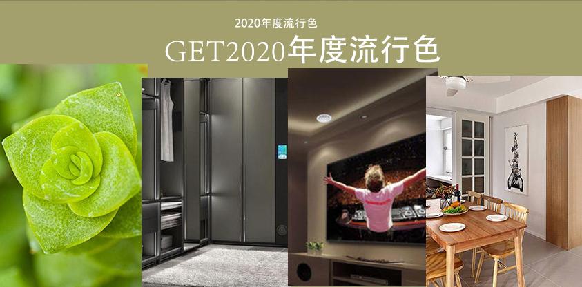 2020年秋冬流行色,板材花色你看好哪款?