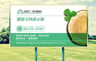 【腾讯房产】新西兰智阁生态板材受宠,消费者反响热烈